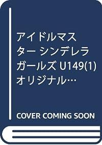 アイドルマスター シンデレラガールズ U149(1)  オリジナルCD付き特別版 (サイコミ)