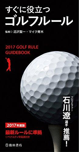 2017年度版  すぐに役立つゴルフルールの詳細を見る