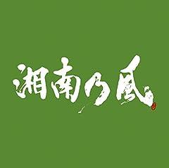 湘南乃風「一期一会」のCDジャケット