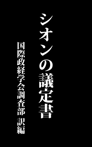 シオンの議定書(国際政経学会調査部): 昭和18年刊