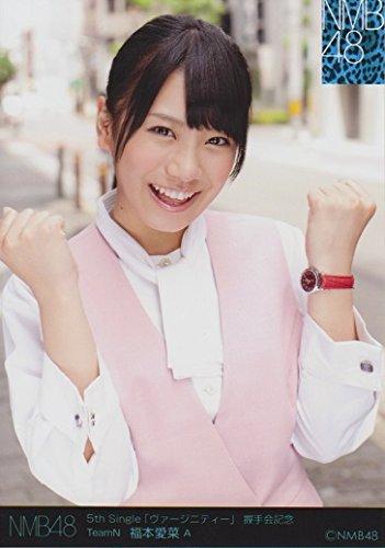 ★NMB48公式生写真 5th Single 「ヴァージニティー」 握手会記念 【福本愛菜】