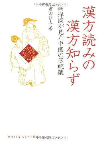 漢方読みの漢方知らず―西洋医が見た中国の伝統薬 (DOJIN選書 6)の詳細を見る