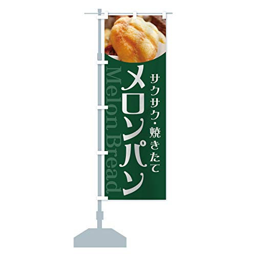 メロンパン のぼり旗 サイズ選べます(ハーフ30x90cm 左チチ)