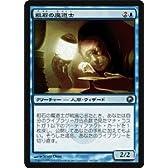 【MTG マジック:ザ・ギャザリング】粗石の魔道士/TrinketMage【アンコモン】 SOM-048-UC 《ミラディンの傷跡》