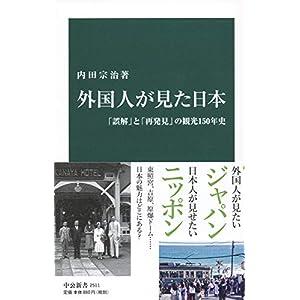 外国人が見た日本-「誤解」と「再発見」の観光150年史 (中公新書)