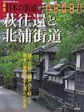 週刊 日本の街道(17)萩往還と北浦街道