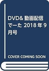 DVD&動画配信でーた 2018年9月号