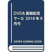 DVD&動画配信でーた縠年9月号
