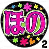 【ジャンボうちわ用プリントシール】【欅坂46/田村保乃】『ほの』《タイプ2》全シールカット済みなので簡単に貼れる!