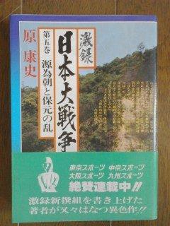 激録 日本大戦争 (第5巻) 源為朝と保元の乱
