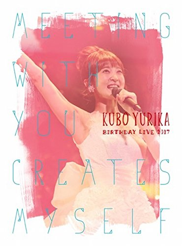 久保ユリカ BirthdayLIVE2017~Meeting with you creates myself~ Blu-ray