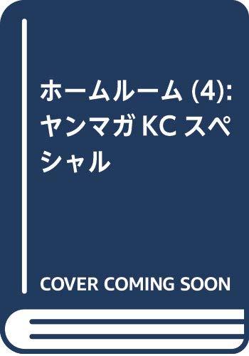 ホームルーム(4) (ヤンマガKCスペシャル)