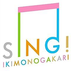 SING!♪いきものがかりのCDジャケット