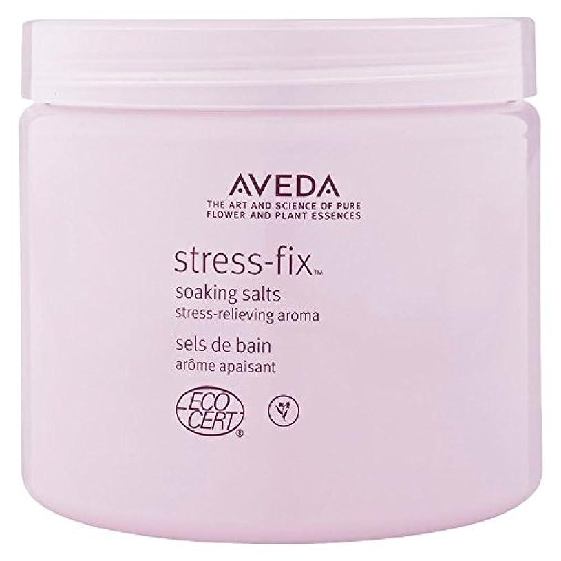 申し立てられた入力肺[AVEDA] アヴェダストレスフィックス均熱塩454グラム - Aveda Stress-Fix Soaking Salts 454g [並行輸入品]