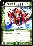 【デュエルマスターズ】 優雪妖精バケット・バケコ DM33-054C 《神化編》