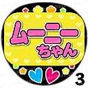 【光る!LED応援うちわ】【STU48/塩井日奈子】『ムーニーちゃん』《イエロー》サイリウムの代わりに! 光る 手作りうちわでレスをゲットしよう