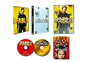【メーカー特典あり】ザ・ファブル 豪華版 (初回限定生産)(オリジナルB6クリアファイル付き) [Blu-ray]