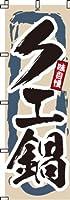 クエ鍋  のぼり旗 600×1800 専用ポール(白色)付 1セット