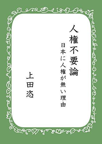 [画像:人権不要論: 日本に人権がない理由 (擅恣企画)]