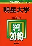 明星大学 (2019年版大学入試シリーズ)
