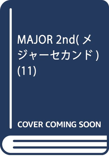 MAJOR 2nd(メジャーセカンド)(11): 少年サンデーコミックス