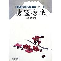 秀麗秀策 (囲碁古典名局選集)
