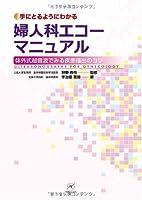婦人科エコーマニュアル〜体外式超音波でみる疾患描出のコツ〜 (手にとるようにわかる)