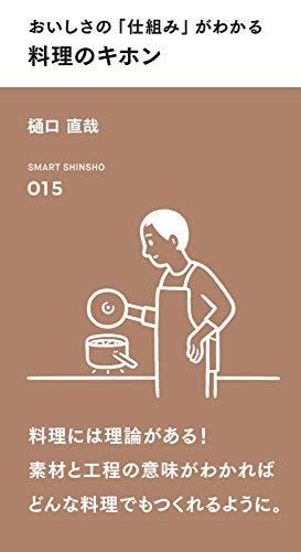 おいしさの「仕組み」がわかる 料理のキホン (スマート新書)