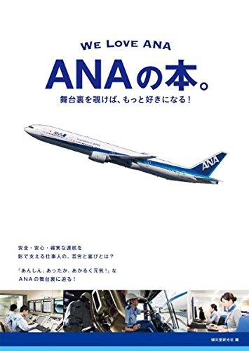 ANAの本。: 舞台裏を覗けば、もっと好きになる!の詳細を見る