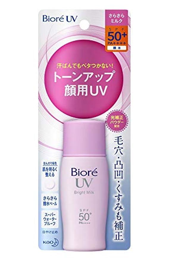 一瞬階マークされたビオレ UV さらさらブライトミルク SPF50+/PA++++ 30ml