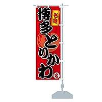 博多とりかわ のぼり旗 サイズ選べます(ジャンボ90x270cm 右チチ)