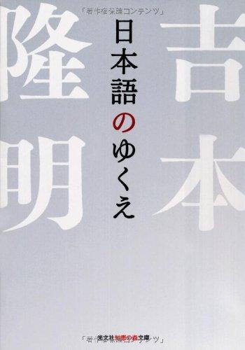 日本語のゆくえ (知恵の森文庫 t よ 4-3)の詳細を見る