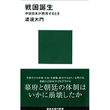 戦国誕生 中世日本が終焉するとき (講談社現代新書)