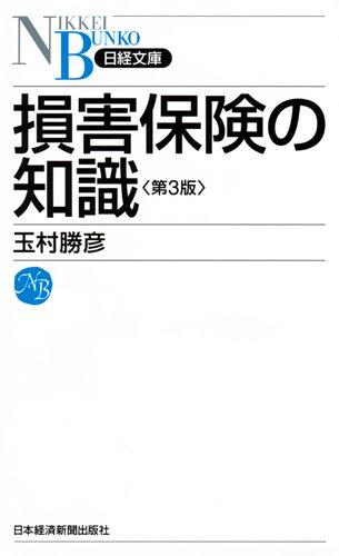 損害保険の知識<第3版> (日経文庫)