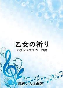 楽譜 乙女の祈り ピアノ