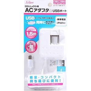 DSiLL/i用ACアダプタ+USBポート