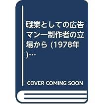 職業としての広告マン―制作者の立場から (1978年) (職業と人間シリーズ)
