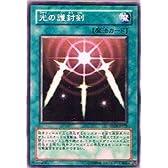 遊戯王シングルカード 光の護封剣 ノーマル sd18-jp022