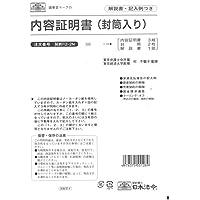 契約 12-2N/内容証明書