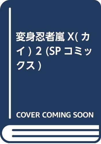 変身忍者嵐X(カイ) 2 (SPコミックス)...