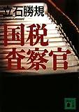 国税査察官 (講談社文庫)