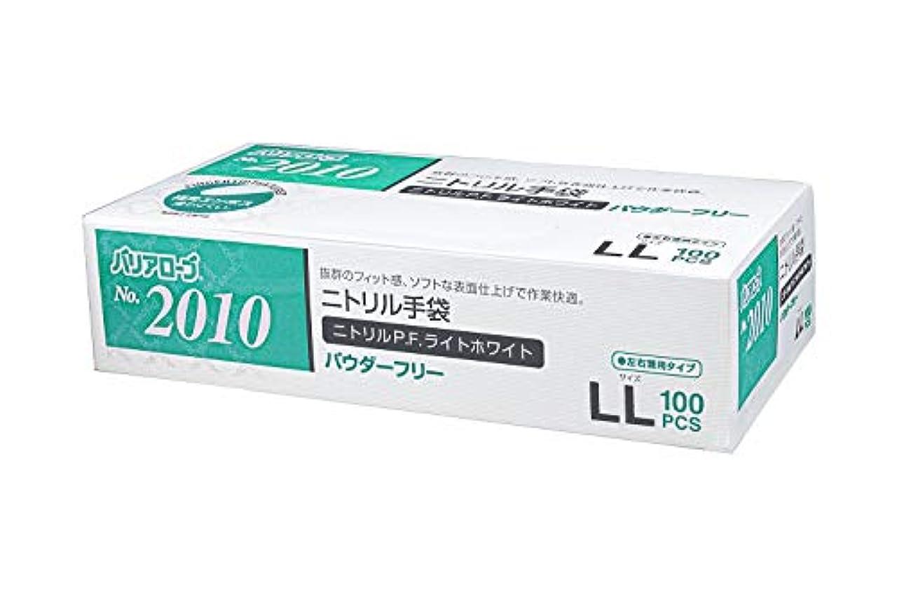 雪胚同種の【ケース販売】 バリアローブ №2010 ニトリルP.F.ライト ホワイト (パウダーフリー) LL 2000枚(100枚×20箱)