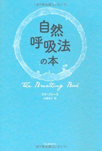 自然呼吸法の本の詳細を見る