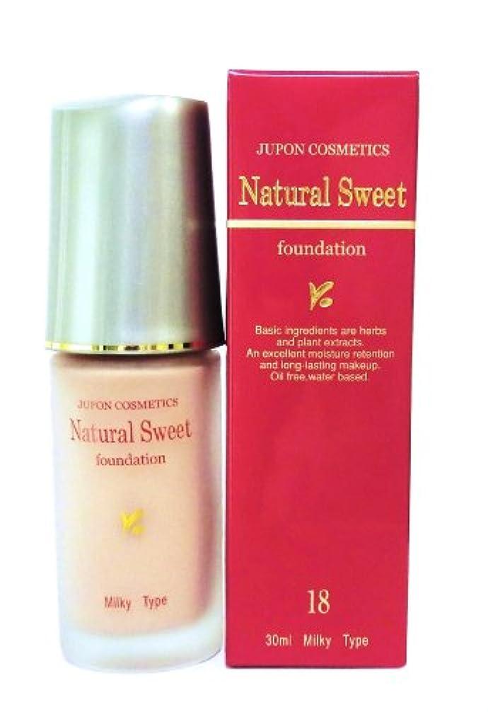 間違いなくセント香水ジュポン ナチュラルスィートファンデーション 18(ペールピンク)30ml