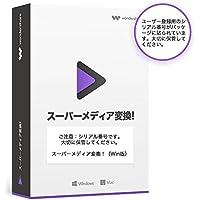 Wondershare スーパーメディア変換!(Win版) 永久ライセンス 動画 変換 編集 ソフトDVD作成 動画ダウンロード YouTube ニコニコ動画 ダ ウンロード 4k動画対応 iPhone XS/XS Max/XRへの出力に対応 |ワンダーシェアー