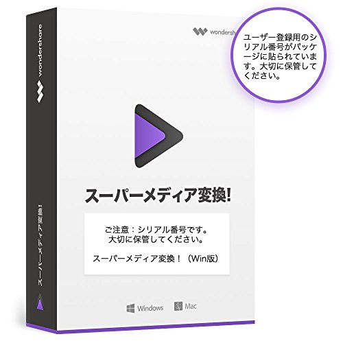 Wondershare スーパーメディア変換!(Win版) ...
