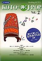 ヒーリングKOTO KOTOで弾くJ-POP 2