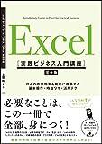 Excel [実践ビジネス入門講座]【完全版】 日々の作業効率を劇的に改善する、基本操作+時短ワザ+活用テク 【Excel 2019/2016/2013 & Office 365対応】