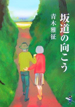 坂道の向こう (新風舎文庫)