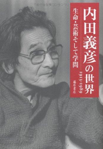 内田義彦の世界 1913-1989 〔生命・芸術そして学問〕の詳細を見る